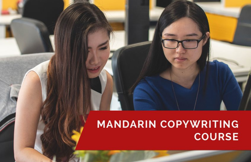 MANDARIN COPYWRITING COURSE